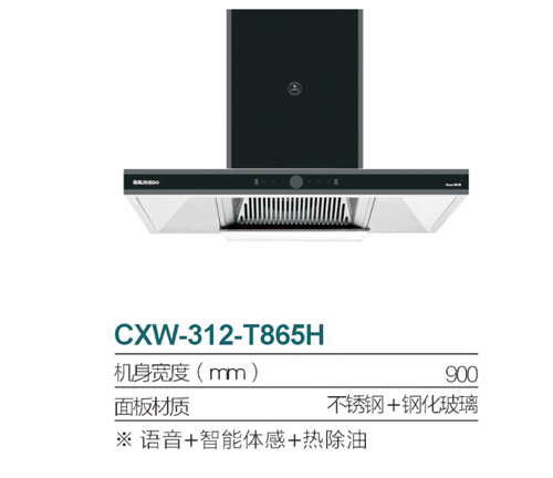 CXW-312-T865H