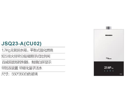 JSQ23-A(CU02)