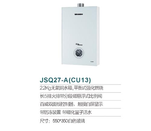 JSQ27-A(CU13)