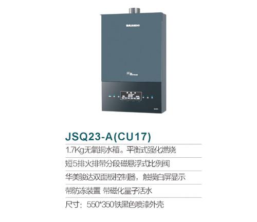 JSQ23-A(CU17)