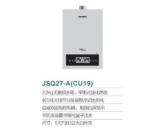 JSQ27-A(CU19)