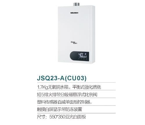 JSQ23-A(CU03)