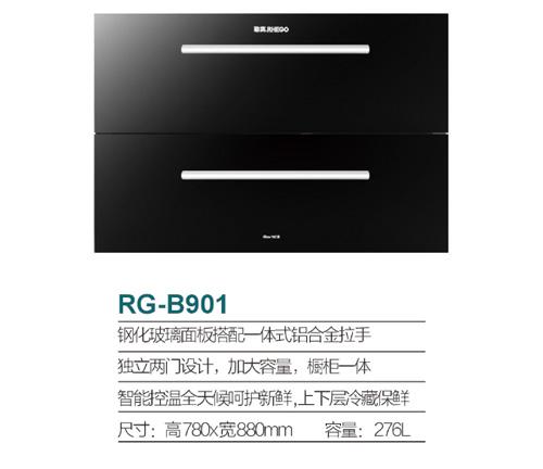 浙江RG-B901