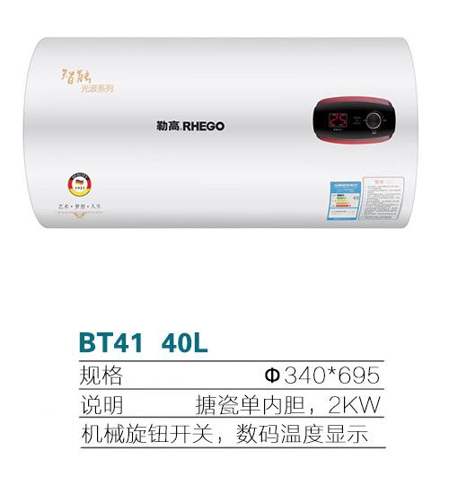 BT41  40L