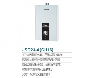 JSQ23-A(CU16)