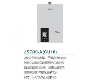 JSQ30-A(CU18)